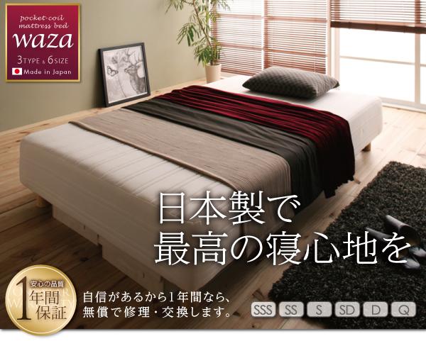 日本製で最高の寝心地を。一人暮らし・子供用におすすめ!脚付きマットレスベッド
