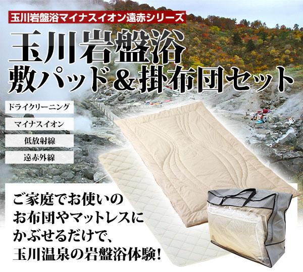 玉川岩盤浴スーパーマット