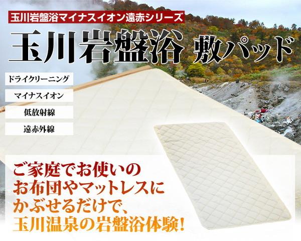 玉川岩盤浴 敷きパッド