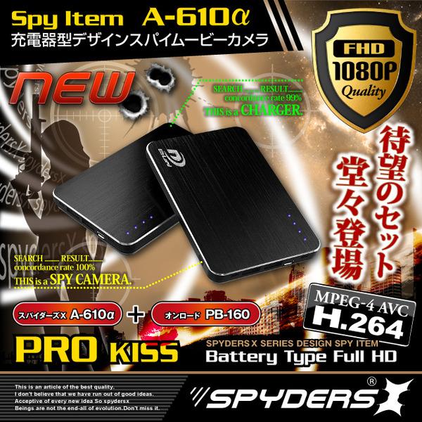 充電器型スパイカメラ スパイダーズX (A-610SB)ブラック 小型カメラ&充電器セット