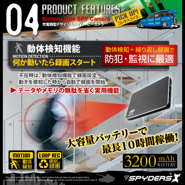 【防犯用】高画質な小型ビデオカメラ カモフラージュする防犯隠しカメラ 最新 Win8対応 小型カメラ ポータブルバッテリー 充電器型 スパイカメラ スパイダーズX (A-610SB)ブラック 小型カメラ&充電器セット 暗視補正 H.264