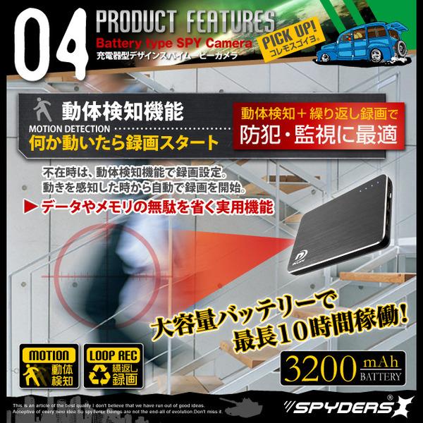 防犯用 高画質な小型ビデオカメラ カモフラージュする防犯隠しカメラ 最新 Win8対応 小型カメラ ポータブルバッテリー 充電器型 スパイカメラ スパイダーズX (A-610SS)シルバー 小型カメラ&充電器セット 暗視補正 H.264