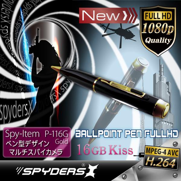 ペン型スパイカメラ スパイダーズX (P-116G) ゴールド