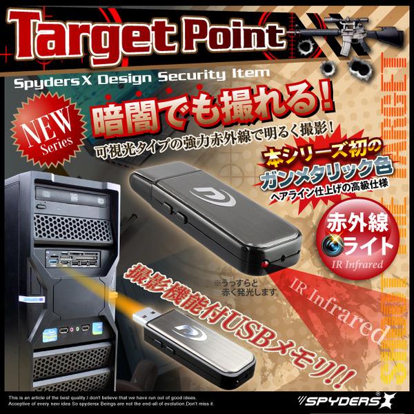 【防犯用】隠しカメラ USBメモリ型 スパイカメラ スパイダーズX (A-440) 赤外線 1200万画素 バイブレーション - 商品画像
