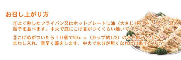 【ワケあり】安心の国産餃子400個!!80人前!!の説明画像6