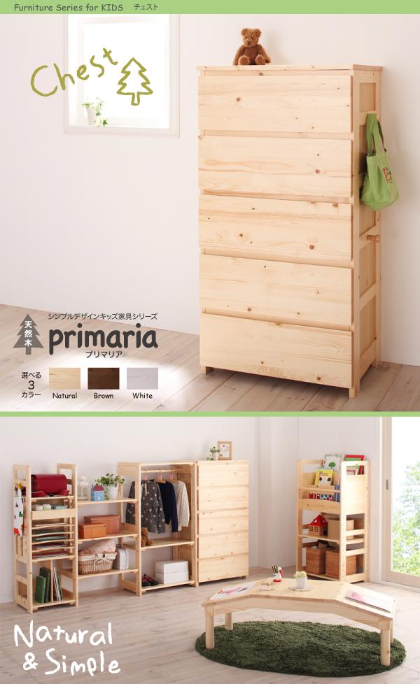 おしゃれでかわいい子供家具・天然木