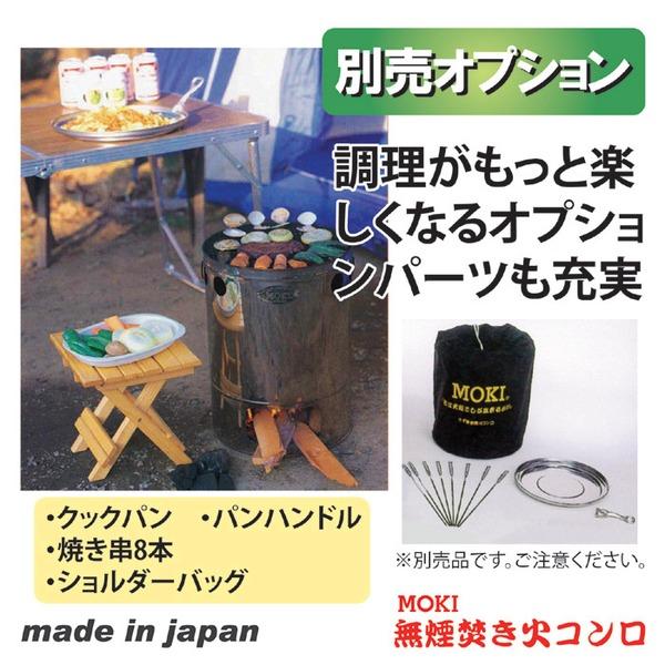 無煙焚き火コンロ ステンレス製 モキ製作所 (アウトドア用品/防災グッズ)