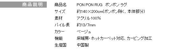 北欧 ラグマット/絨毯 【140cm×200cm ベージュ】 長方形 折りたたみ ホットカーペット可 防ダニ 防滑 PON PON RUG 『NEXTHOME』