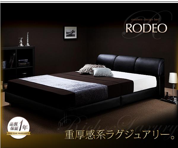 「すのこベッド」モダンデザイン【RODEO】ロデオ