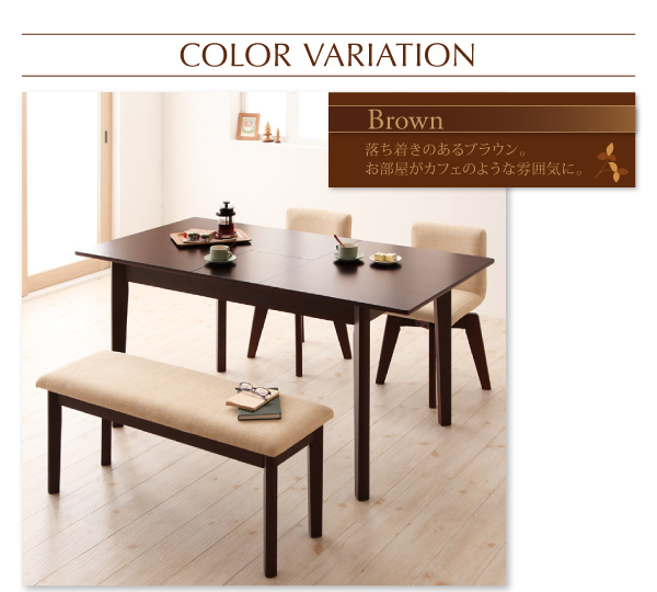 定番デザインの伸長式ダイニングテーブル Foret フォーレ