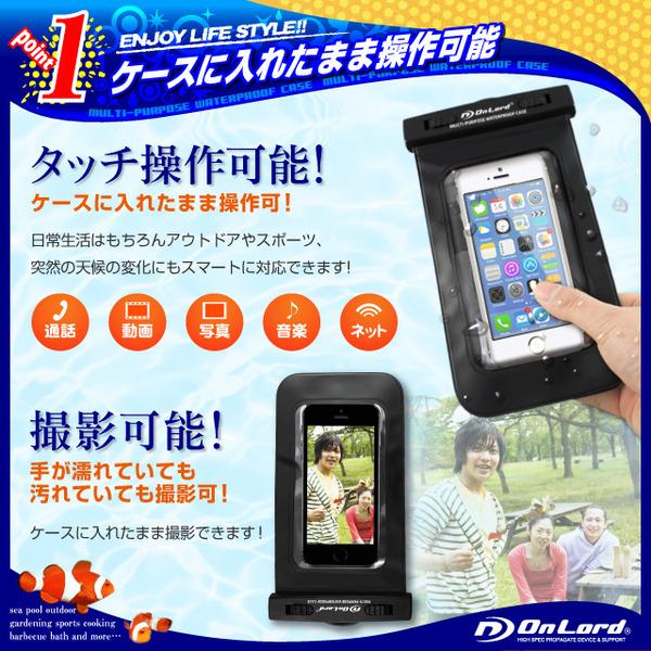 スマートフォン向け 防水ケース オンロード (OS-021)  iPhone5 iPhone5S iPhone5C iphone6 Galaxy Xperia 5インチ対応 イヤホンジャック ストラップ 腕バンド付 クリップロック式 海やプール、お風呂でも使える防水アイテム