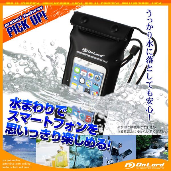 スマートフォン向け 防水ケース オンロード (OS-022) iPhone5 iPhone5S iPhone5C iphone6 Galaxy Xperia 5インチ対応 イヤホンジャック ストラップ付 ジップロック式 海やプール、お風呂でも使える防水アイテム