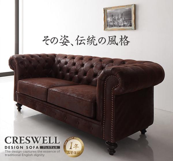 一人暮らしにおすすめ!ソファ 2.5人掛け デザインソファ【CRESWELL】クレスウェル