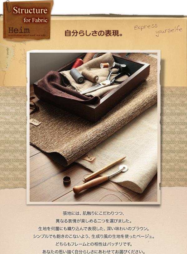 天然木北欧パイン無垢材ソファ【Heim】ハイム 3P