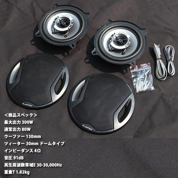 業販対応 PLANTER カースピーカー 300W2way カバー付 13cm