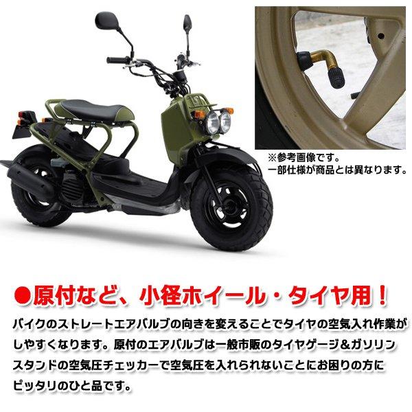 原付バイク小径タイヤ用 L型チューブレスタイヤエアバルブx2pc タイヤ交換 ヤマハ ホンダ スズキ