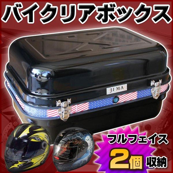 BIGバイクケース バイクリアボックス バイクボックス 頑丈 スチール製 フルフェイス2個収納OK!!