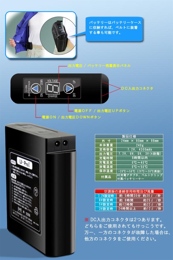 空調服 リチウムイオンバッテリセットACアダプ...の説明画像2