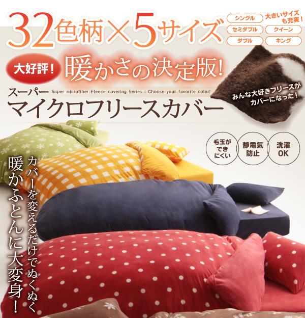 布団カバーセット 4点セット【ベッド用】キング...の説明画像2