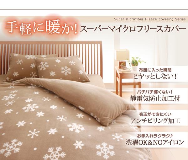 布団カバーセット 4点セット【ベッド用】キング...の説明画像4