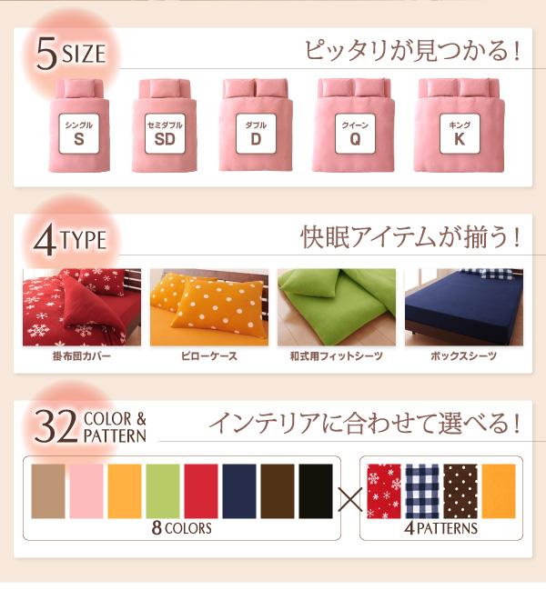 布団カバーセット 4点セット【ベッド用】キング...の説明画像5