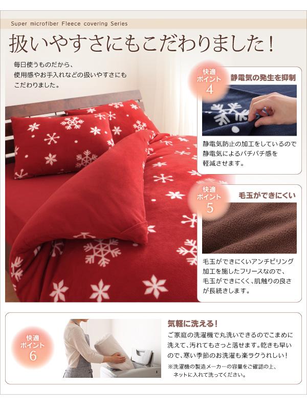布団カバーセット 4点セット【ベッド用】キン...の説明画像11