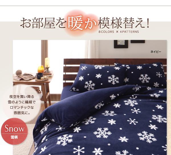 布団カバーセット 4点セット【ベッド用】キン...の説明画像12