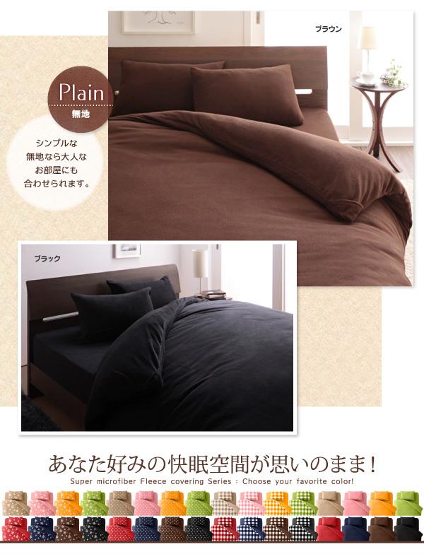 布団カバーセット 4点セット【ベッド用】キン...の説明画像16