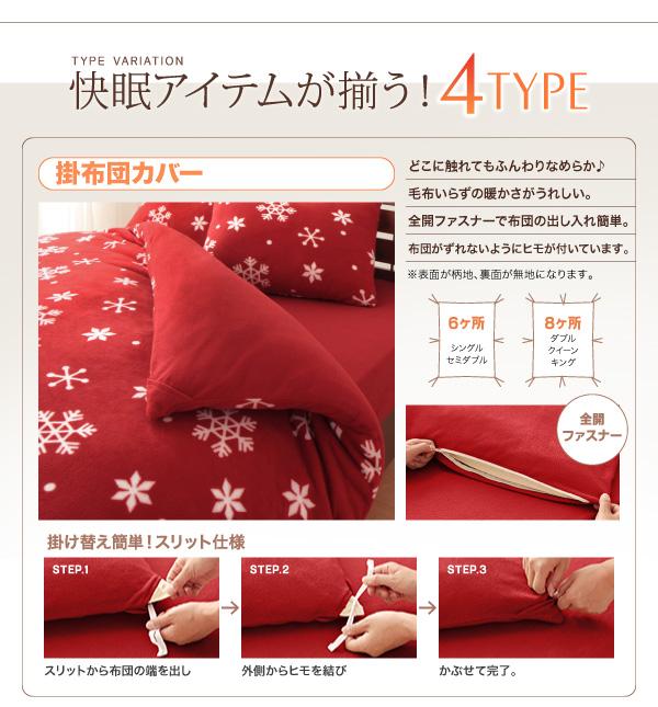 布団カバーセット 4点セット【ベッド用】キン...の説明画像17