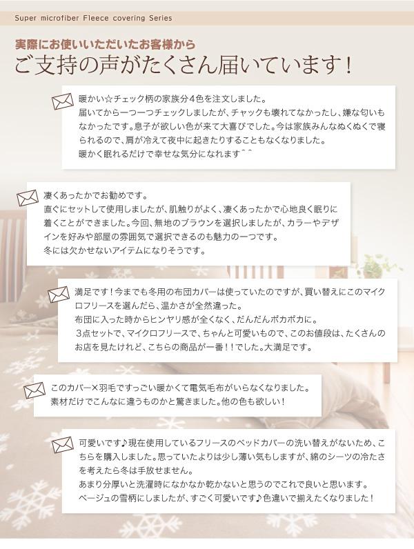 布団カバーセット 4点セット【ベッド用】キン...の説明画像23