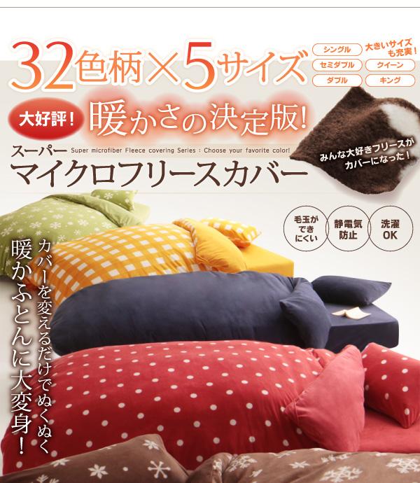 布団カバーセット 4点セット【ベッド用】キン...の説明画像24