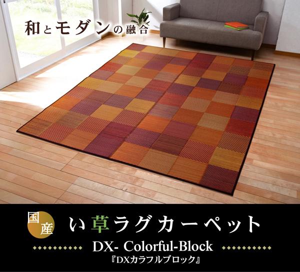 おすすめ!モダン 純国産/日本製 袋三重織 い草ラグカーペット『D×カラフルブロック』(裏:不織布)