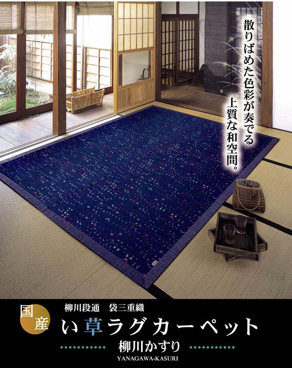 おすすめ!純国産/日本製 柳川段通 三重織 い草ラグカーペット『柳川かすり』