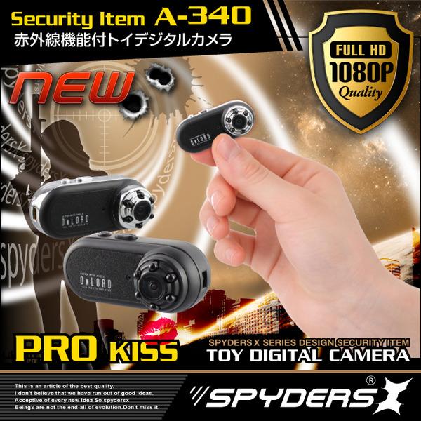 防犯用 トイカメラ 小型カメラ トイデジタル ムービーカメラ スパイダーズX (A-340S) 赤外線ライト付 動体検知