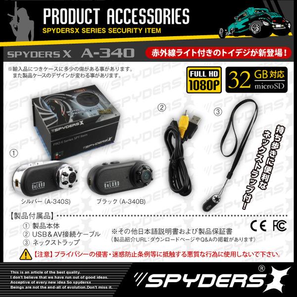 防犯用 トイカメラ 小型カメラ トイデジタル ムービーカメラ スパイダーズX (A-340B) 赤外線ライト付 動体検知