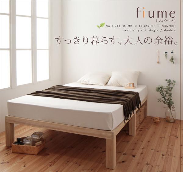 おしゃれベッド、天然木総桐すのこベッド