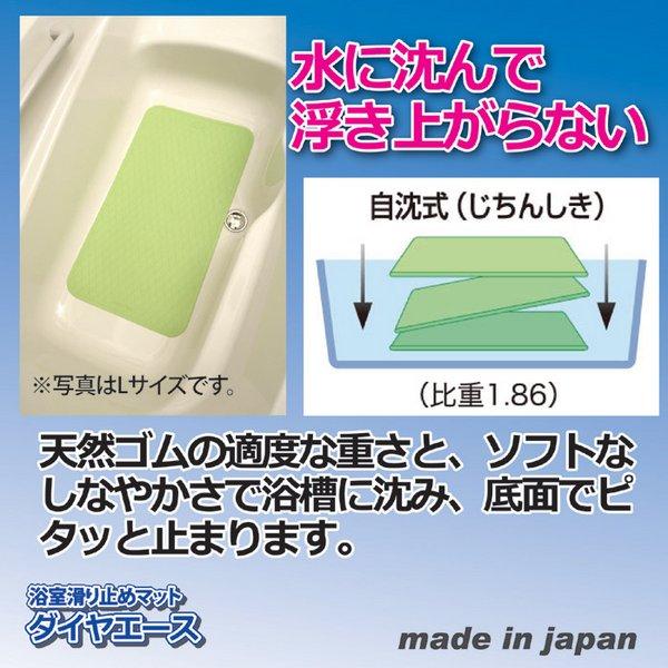 ダイヤエースすべり止め浴槽マット (Sサイズ|40cm×38cm) 自沈タイプ 天然ゴム使用の商品説明