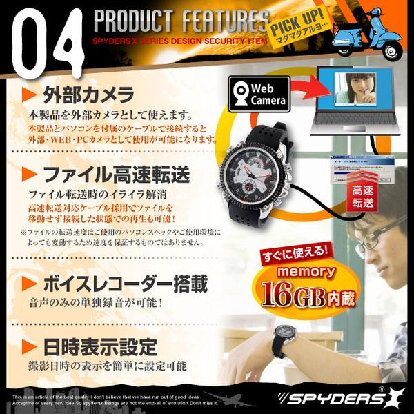 【防犯用】【超小型カメラ】【小型ビデオカメラ】 腕時計 腕時計型 スパイカメラ スパイダーズX (W-780) フルハイビジョン 赤外線 16GB内蔵 ウレタンバンド