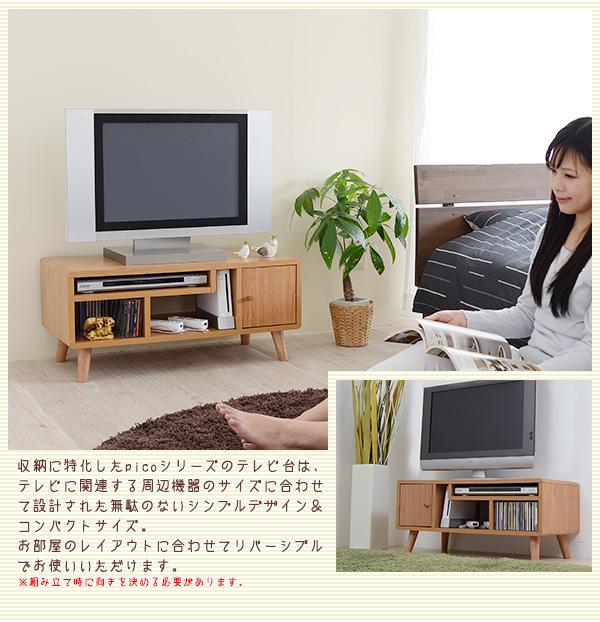 デザイン家具調 テレビ台/テレビボード 【ナチ...の説明画像2