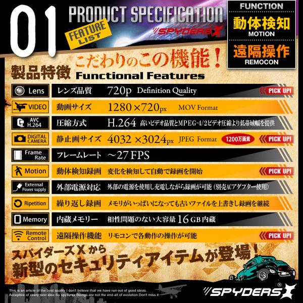 防犯用 超小型カメラ 小型ビデオカメラ 掛け時計型 スパイカメラ スパイダーズX (C-530) ハイビジョン720P H.264 1200万画素 長時間録画 16GB内蔵