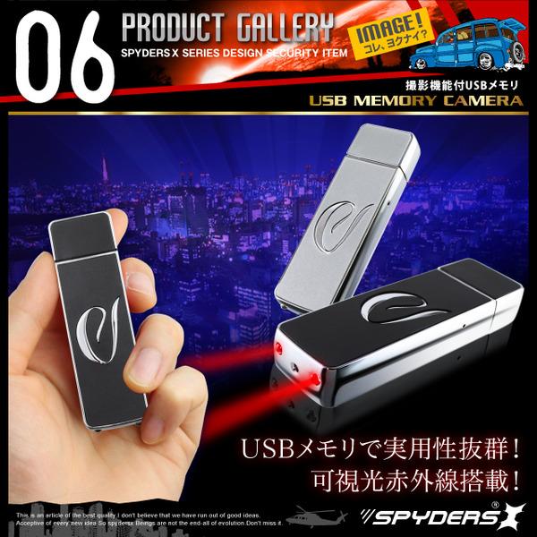 防犯用 超小型カメラ 小型ビデオカメラ USBメモリ型 スパイカメラ スパイダーズX (A-450B) ブラック 720P 赤外線撮影 デザインボタン