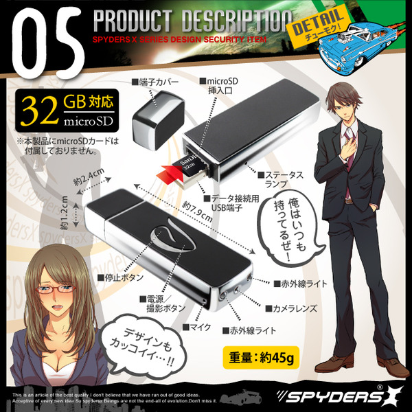 【防犯用】隠しカメラ USBメモリ型 スパイカメラ スパイダーズX (A-450S) シルバー 720P 赤外線撮影 デザインボタン - 商品画像