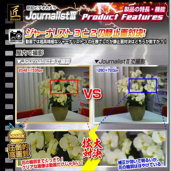 【小型カメラ】ペン型ビデオカメラ(匠ブランド)『JournalistIII』(ジャーナリスト3)8GB