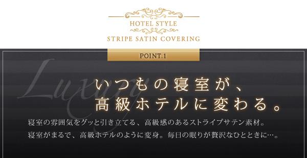 【布団別売】掛け布団カバー キング ベビーピン...の説明画像4