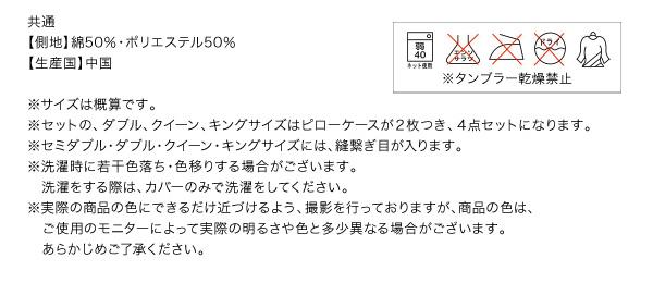 【布団別売】掛け布団カバー キング ベビーピ...の説明画像24