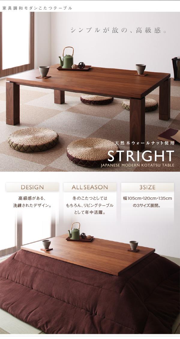 ローテーブル通販 135cm×85cm ローテーブル『天然木ウォールナット材 和モダンこたつテーブル【STRIGHT】ストライト(135×85cm)』