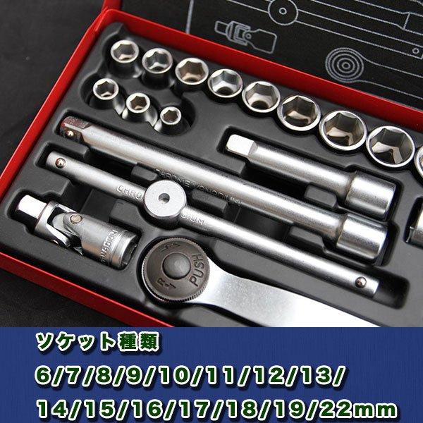 22PCS 3/8 DR ソケット レンチ セット 22PC ハンドツール