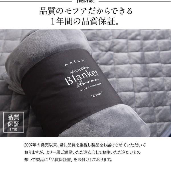 mofua プレミアムマイクロファイバー毛布 ダブル ベージュ
