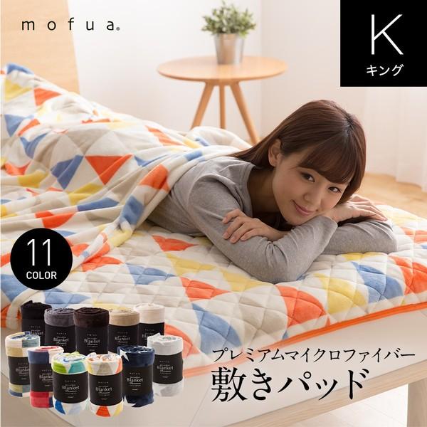 mofua プレミアムマイクロファイバー敷パッド キング ブラック