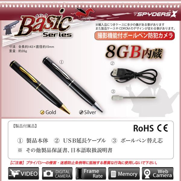【防犯用】【超小型カメラ】【小型ビデオカメラ】 ボールペン ペン型 スパイカメラ スパイダーズX Basic (Bb-643G) ゴールド オート録画機能 USBメモリ 8GB内蔵
